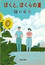 表紙: ぼくと、ぼくらの夏 (文春文庫) | 樋口 有介