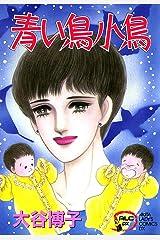 翔子の事件簿シリーズ!! 2 青い鳥小鳥 (A.L.C. DX) Kindle版