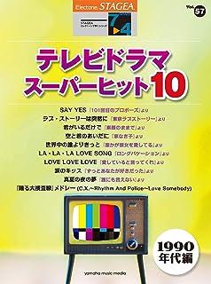 STAGEA エレクトーンで弾く Vol.57(7~4級)テレビドラマ・スーパーヒット10(1990年代編)