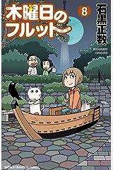木曜日のフルット(8) (少年チャンピオン・コミックス) Kindle版