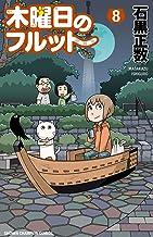 表紙: 木曜日のフルット(8) (少年チャンピオン・コミックス) | 石黒正数