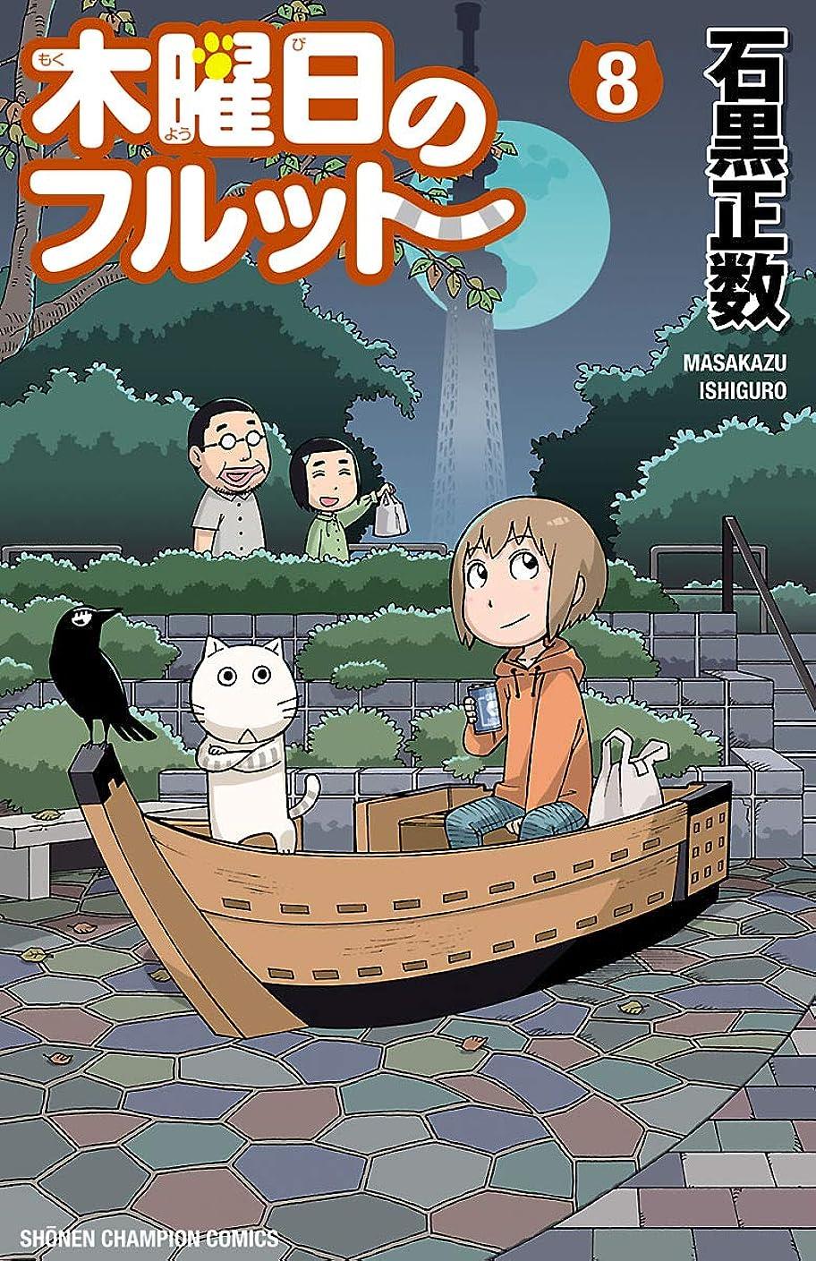 後悔事故情熱的木曜日のフルット(8) (少年チャンピオン?コミックス)
