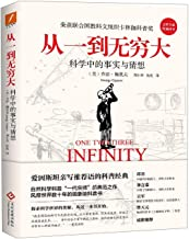 One Two Three Infinity (Chinese Edition)