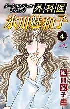 表紙: ダーク・エンジェル レジェンド 外科医 氷川魅和子 4 (Akita Comics Elegance) | 風間宏子