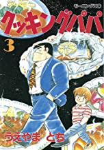 表紙: クッキングパパ(3) (モーニングコミックス) | うえやまとち