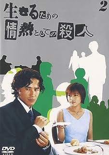 生きるための情熱としての殺人 Vol.2 [DVD]