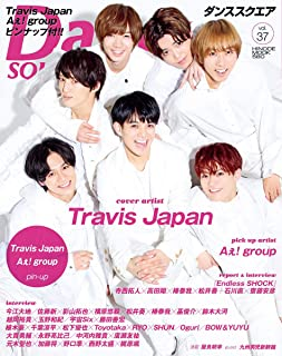 ダンススクエア vol.37 [COVER:Travis Japan] (HINODE MOOK 580)