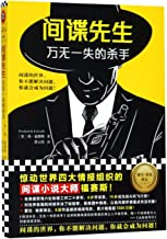 No Comebacks (Chinese Edition)