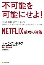 表紙: 不可能を可能にせよ! NETFLIX 成功の流儀 | マーク・ランドルフ
