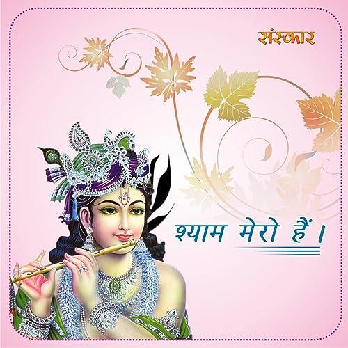 Main Radhe Radhe Gaon by Sanskar Studio on Amazon Music