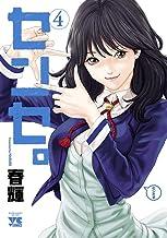 表紙: センセ。 4 (ヤングチャンピオン・コミックス) | 春輝