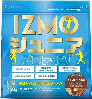 IZMO -イズモ- ジュニアプロテイン チョコ風味 (750g)