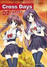 Cross Days(2) (角川コミックス・エース)