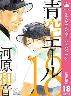 青空エール リマスター版 18 (マーガレットコミックスDIGITAL)