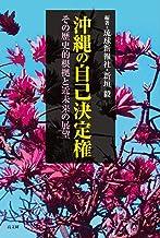 沖縄の自己決定権