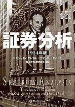 表紙: 証券分析 | デビッド・L・ドッド