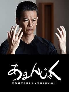 開局55周年特別企画 ドラマスペシャル「あまんじゃく」元外科医の殺し屋が医療の闇に挑む