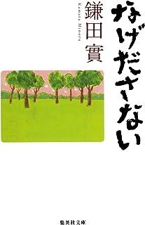 なげださない (集英社文庫)