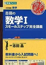 志田の数学Iスモールステップ完全講義 (東進ブックス 大学受験 名人の授業)