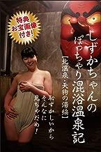 pocchari: kita (Japanese Edition)