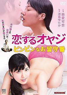 恋するオヤジ ビンビンなお留守番 [DVD]