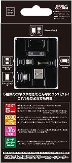 (PS Vita1000シリーズ/PS Vita2000シリーズ/3DS/DsiLL/Dsi/PSP/iPhone/スマートフォン用)どれでもバッテリー&カードリーダー(ブラック)