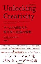 表紙: Unlocking Creativity―チームの創造力を解き放つ最強の戦略 | マイケル・A・ロベルト