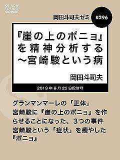 岡田斗司夫ゼミ#296:『崖の上のポニョ』を精神分析する〜宮崎駿という病