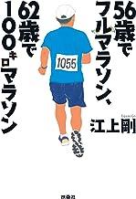 表紙: 56歳でフルマラソン、62歳で100キロマラソン (扶桑社BOOKS文庫) | 江上 剛