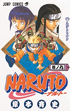 Naruto, Vol. 9 (Japanese Edition)