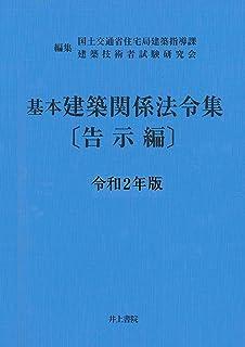 基本建築関係法令集 告示編 令和2年版