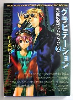 グラビテーション完全攻略ファンブック 2 (ソニー・マガジンズコミックス KB COLLECTION)
