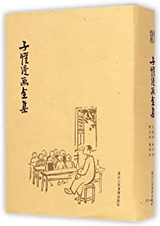 Complete Comic Works of Feng Zikai (Chinese Edition)