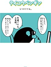 表紙: テイコウペンギン(1) | とりのささみ。