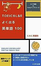 スキマ時間deスキルアップシリーズ TOEIC® L&R よく出る英単語 100