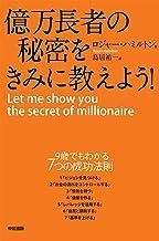 表紙: 億万長者の秘密をきみに教えよう! (中経出版)   鳥居 祐一