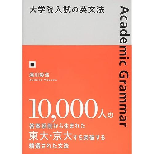 大学院入試の英文法