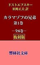 【復刻版】ドストエフスキーの「カラマゾフの兄弟(第1巻)」(米川正夫訳) (響林社文庫)
