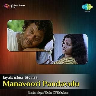 Manavoori Pandavulu (Original Motion Picture Soundtrack)