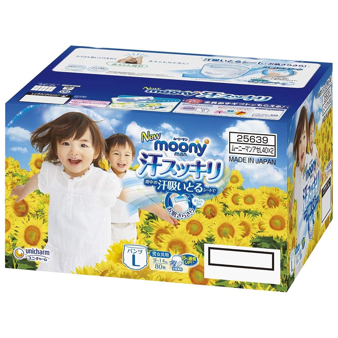 ムーニーマン 汗スッキリ パンツ L (9~14kg) 80枚(40枚×2)【カラーケース品】