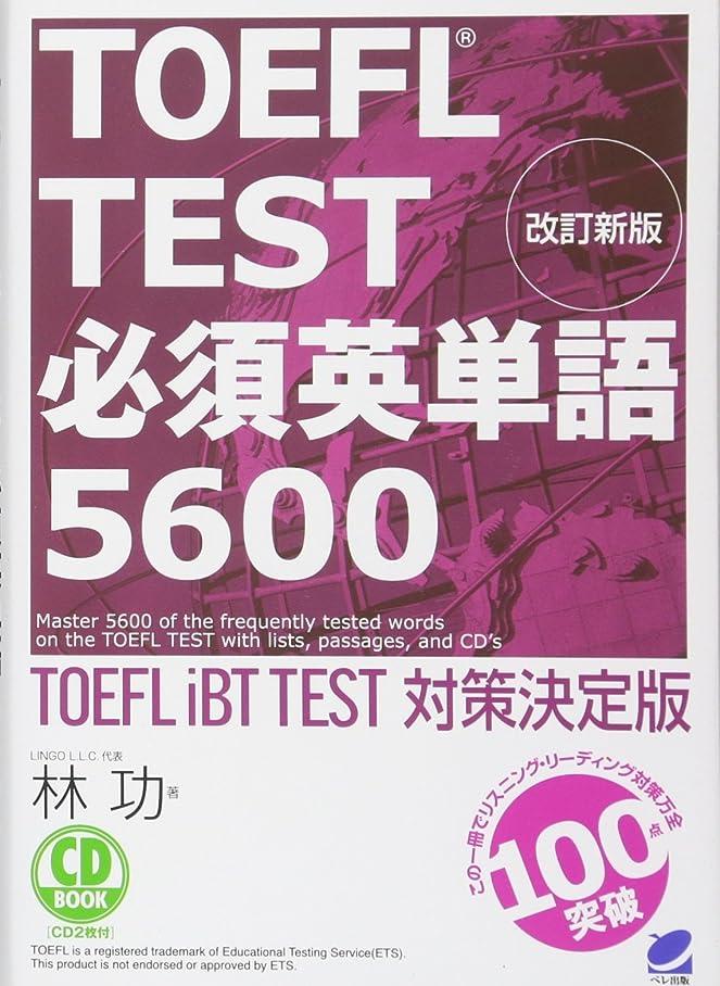 半球一月間違っている改訂新版 TOEFL TEST 必須英単語5600(CD BOOK)