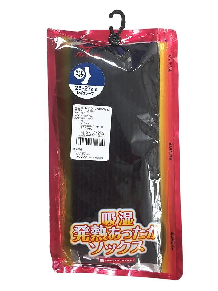 平等国内のシャイニングミズノ ブレスサーモ吸湿発熱あったかソックス(ライトタイプ)25-27cm
