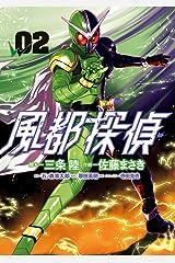 風都探偵(2) (ビッグコミックス) Kindle版