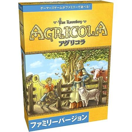 ホビージャパン アグリコラ ファミリーバージョン (Agricola: Family Edition) 日本語版 (1-4人用 45分 8才以上向け) ボードゲーム