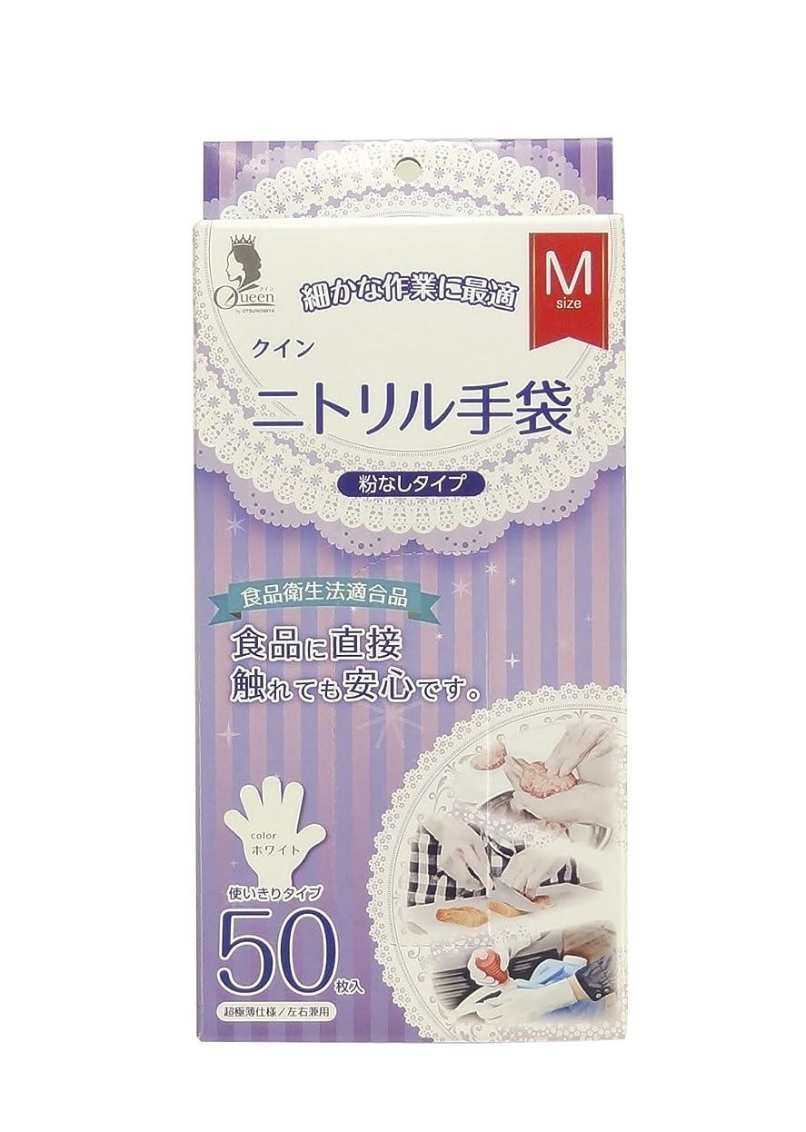 レーザエミュレートする横向き宇都宮製作 クイン ニトリル手袋(パウダーフリー) M 50枚