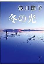 表紙: 冬の光 (文春文庫) | 篠田 節子
