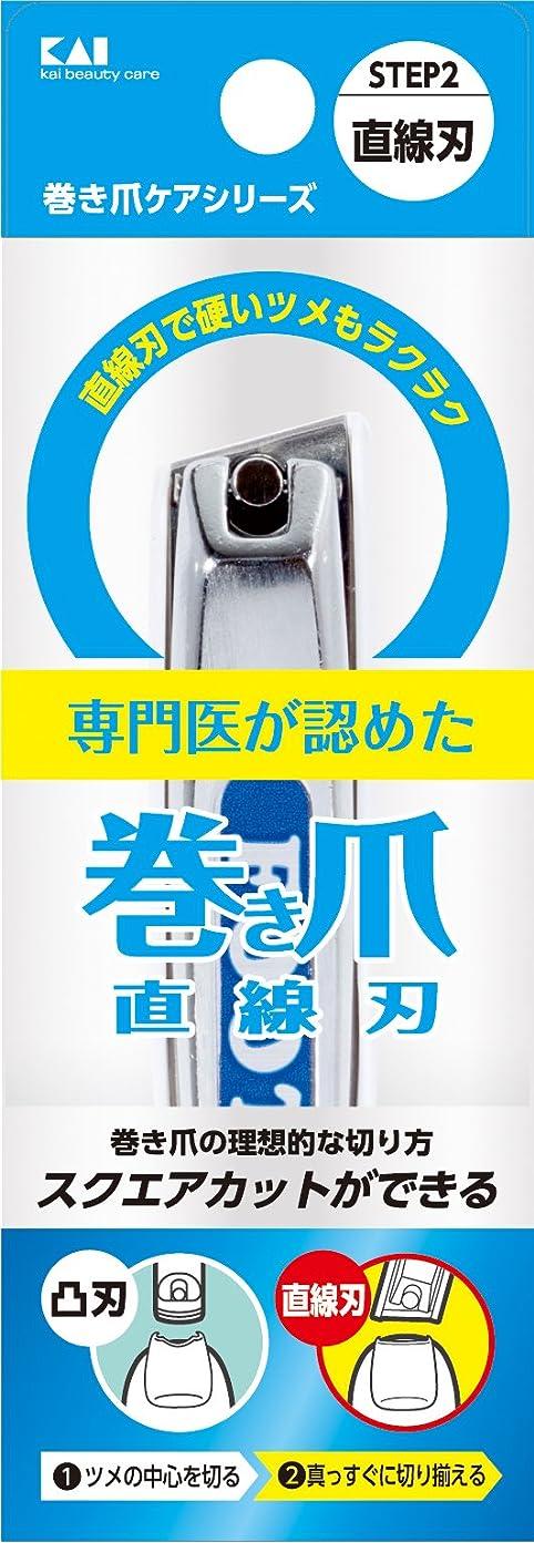 発生器薬局セント巻き爪用直線刃ツメキリ KQ2034