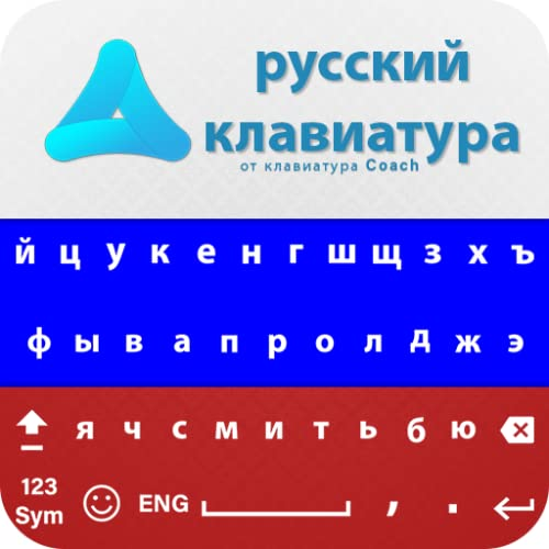 RUSSIAN KEYBOARD 2019
