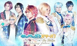 【DVD】舞台 あんさんぶるスターズ! オン・ステージ ~To the shining future~