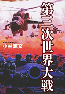 小林源文傑作集 第三次世界大戦